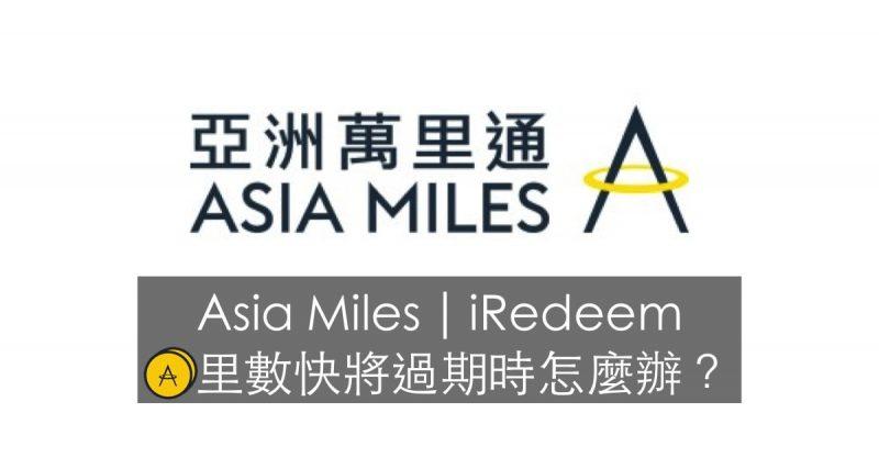 如果我有少量 Asia Miles 快過期⋯ iRedeem 的使用教學