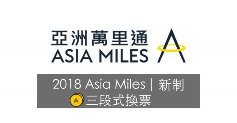 三段式換票 | 用 57,000 Asia Miles 去紐西蘭吧!