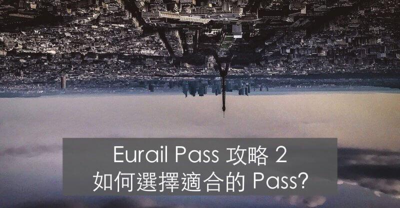 如何選擇最適合的 Eurail Pass 歐洲火車通行證?